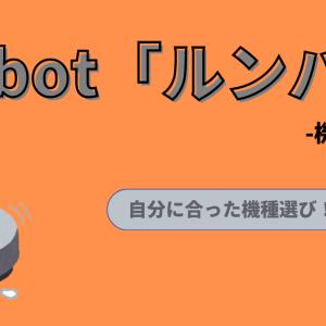 ロボット掃除機「Roomba(ルンバ)を機種別比較!」