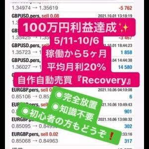 利益100万円達成報告