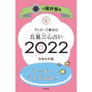 【2022年】銀の羅針盤座にオススメのアイテム【五星三心占い】