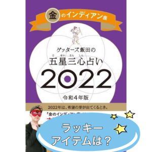 【2022年】金のインディアン座オススメアイテム【五星三心占い】