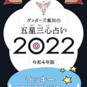 【2022年】金の鳳凰座にオススメのアイテム【五星三心占い】