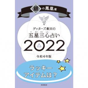 【2022年】銀の鳳凰座にオススメのアイテム【五星三心占い】