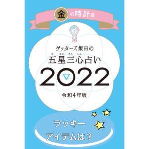 【2022年】金の時計座にオススメのアイテム【五星三心占い】