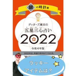 【2022年】銀の時計座にオススメのアイテム【五星三心占い】