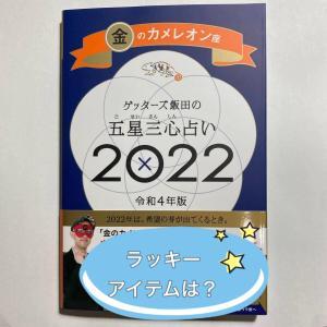 【2022年】金のカメレオン座にオススメアイテム【五星三心占い】