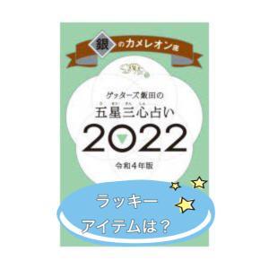 【2022年】銀のカメレオン座にオススメアイテム【五星三心占い】
