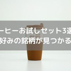 【コスパ】おすすめのコーヒーお試しセット3選!好みの銘柄が見つかる