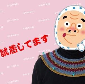 【セーターの編み方】売り物レベルを簡単に作る3つのコツ!
