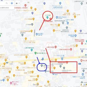 温泉プラザ山鹿 華北飯店