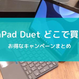 ideapad duet どこで買う?|キャンペーン比較