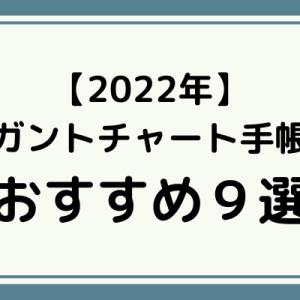 手帳マニアおすすめ【2022年】ガントチャート手帳9選