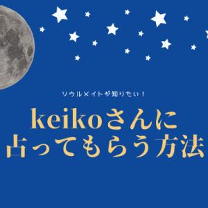 Keikoさんに占ってもらう方法|ソウルメイトを知りたい