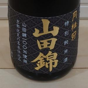 【日本酒】山田錦特別純米(月桂冠)