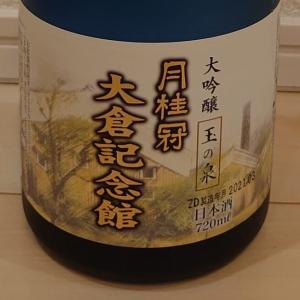 【日本酒】玉の泉 大吟醸 大倉記念館 限定(月桂冠)