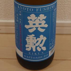 【日本酒】夏の季節限定・本数限定 英勲 氷冷貯蔵(齊藤酒造)を飲んでみた