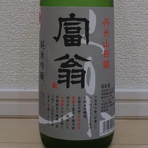 【日本酒】富翁 純米吟醸 丹州山田錦 ひやおろし を飲んでみた