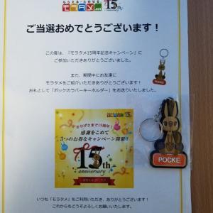 モラタメさんより15周年記念商品が当選!