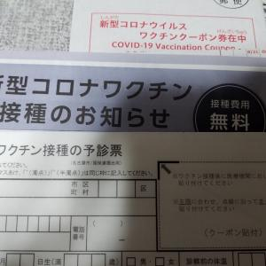 新型コロナワクチンのお知らせが来た