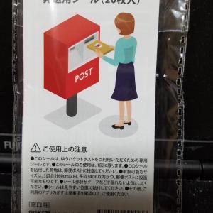 メルカリのゆうパケットポストのシールは郵便局なら20枚入って100円ですよ!