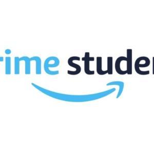 大学生はAmazonプライムよりお得なPrimeStudentに入会セヨ