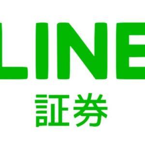 【最大4000円ゲット】LINE証券のキャンペーンで3株もらうまでの流れ