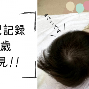 0歳女の子イラスト記録☆発見!