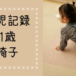 1歳女の子イラスト記録☆椅子