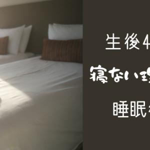 生後4ヶ月の睡眠時間☆細切れ睡眠に…なんで!?