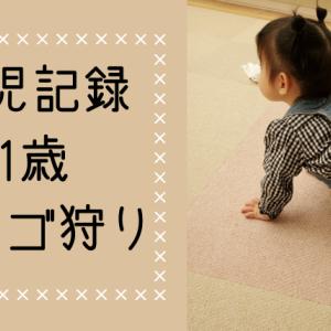 1歳女の子イラスト記録☆イチゴ狩り