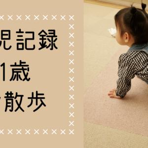 1歳1ヶ月女の子イラスト記録☆姪っ子とお散歩