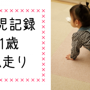 1歳2ヶ月女の子イラスト記録☆小走り