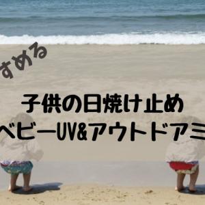 子供の日焼け止め迷ったらアロベビー☆塗り方使い方を力説!