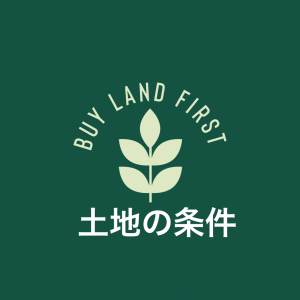 契約した土地について公開します。