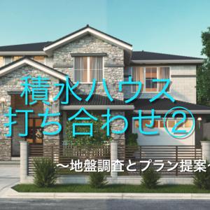 第十三話【契約前】積水ハウス打ち合わせ②~地盤調査とプラン提案編~