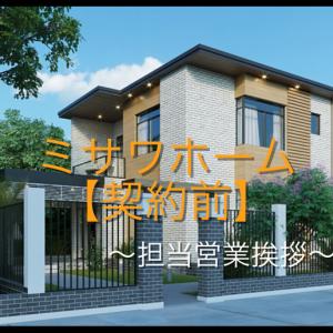 第十五話ミサワホーム【契約前】~担当者ご挨拶編~