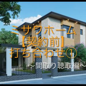 第十六話 【契約前】ミサワホーム打ち合わせ~間取り聴取編~