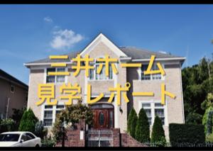 三井ホーム 見学レポート