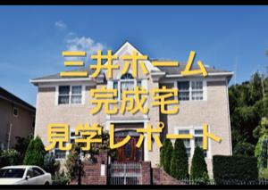 三井ホーム 完成宅見学レポート