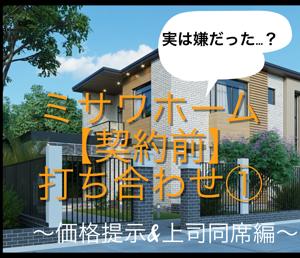 第三十三話【契約前】ミサワホーム提案②~価格提示&上司同席編~