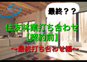 第三十六話 住友林業【契約前】最終?打合せ編 坪数大きくなりますか?