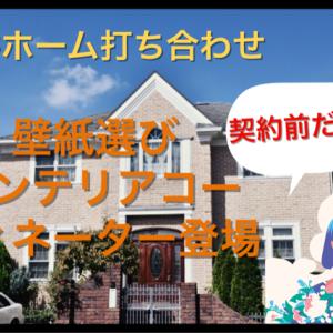 第三十八話 三井ホーム【打ち合わせ】壁紙選び。インテリアコーディネーター登場