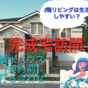 積水ハウス 完成宅見学レポート〜二階リビングのお家〜