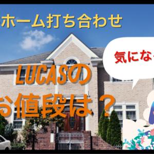 第三十八話 三井ホーム【打ち合わせ】気になるLucasのお家のお値段は? 後編