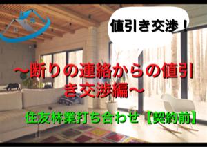 第四十話 住友林業【契約前】断りの連絡からの値引き交渉編