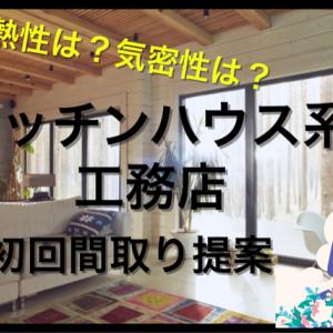 第46話 キッチンハウス採用率高め工務店の間取り提案。気密性、断熱性は?