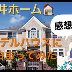 第50話 三井ホームのモデルハウスに泊まった感想は?