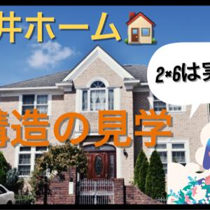 第51話 三井ホーム 構造の見学。プレミアムモノコック構法ってなに?