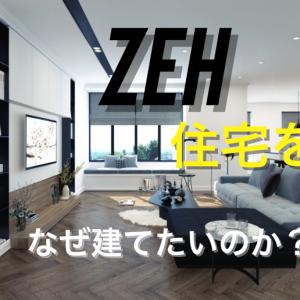 ZEH住宅をなぜ建てたいのか。ZEHとは?