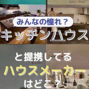 〜憧れのキッチンハウス〜提携しているHMと仕様についてまとめます!