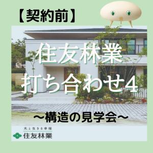 第二十二話 住友林業【契約前】打ち合わせ④ 〜構造の見学会編〜